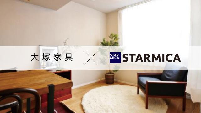 スター・マイカと大塚家具がコラボレーション「リノベーション」×「リユース家具」によるライフスタイル提案型住居の販売を開始