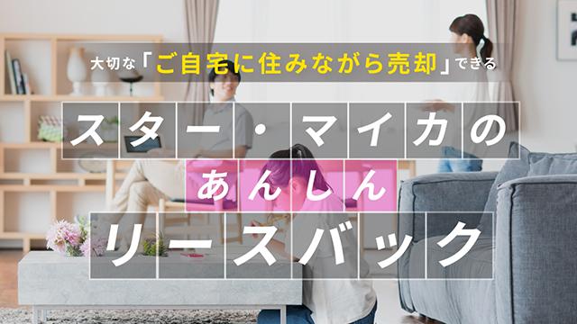 スター・マイカ、新商品 「あんしんリースバック」提供を開始「オーダーメイド」で柔軟な対応、<br>自宅マンションに住みながら売却による現金化が可能です。