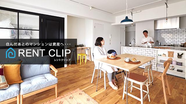 スター・マイカ、新商品「レントクリップ」をリリースリノベーションマンションへの借上げ保証サービスを開始します。