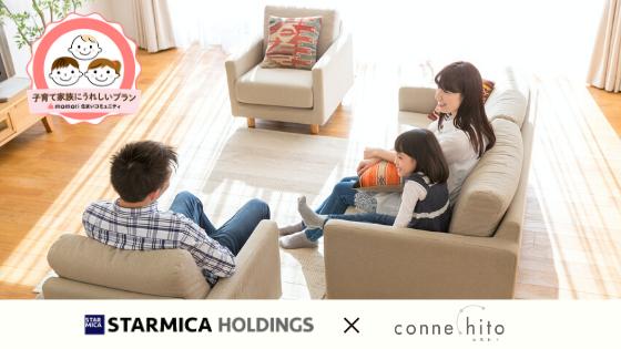 ママ向けNo.1アプリ「ママリ」とスター・マイカが子育て家族向けリノベーションマンションの認定ラベルを策定
